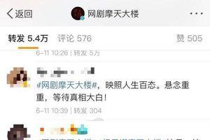 Fan nhà Dương Tử San và Angelababy tranh giành phiên vị trong webdrama mới 'Ma thiên đại lâu'