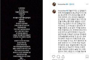 Cựu thực tập sinh YG Han Seo Hee đóng vai trò gì trong vụ B.I sử dụng chất cấm?
