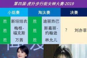 Giải Nữ thần HUPU mùa thứ 4 diễn ra với chiến thắng trong tay Lưu Diệc Phi