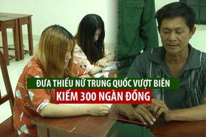 Đưa thiếu nữ Trung Quốc vượt biên sang Campuchia kiếm 300 ngàn đồng