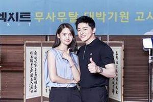 'E.X.I.T', bộ phim sắp ra mắt của Yoona và Jo Jung Suk tung trailer và poster nhân vật cực độc đáo!