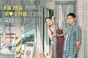 Mối tình ngọt ngào, rung động trái tim của Jung Hae In và Kim Go Eun trong phim 'Tune in for Love'
