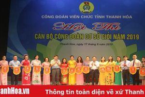 Công đoàn viên chức tỉnh tổ chức Hội thi 'Cán bộ công đoàn cơ sở giỏi' năm 2019