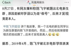 Số nhọ như Trần Phi Vũ, thư của fan bị gửi nhầm qua 'hàng xóm', hôm sau bị đá khỏi nhóm sinh viên