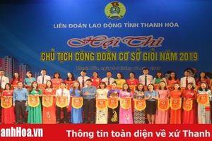 32 thí sinh tham dự hội thi chủ tịch công đoàn cơ sở giỏi năm 2019
