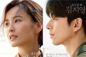 Phim 'Kim Ji Young Born 1982' phát hành poster cho câu chuyện tình yêu đẫm nước mắt giữa 'Yêu tinh' Gong Yoo và Jung Yoo Mi