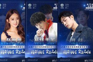 Poster của Giải thưởng Hoa Đình ra lò: Triệu Lệ Dĩnh, Dương Tử, Tiêu Chiến, Vương Nhất Bác,… đều có mặt