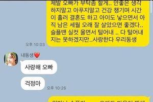 Anh trai tiết lộ tin nhắn cuối cùng với Goo Hara