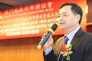 Liên hiệp Hội Hữu nghị đồng hương Việt Nam tại Macau liên hoan mừng năm mới 2020