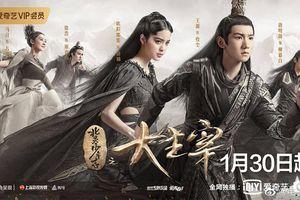 Phim 'Đại Chúa Tể' chính thức phát sóng: Diễn xuất của Vương Nguyên và Âu Dương Na Na nhận được nhiều phản hồi tốt