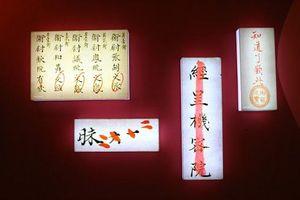 Thư pháp của các hoàng đế nhà Nguyễn