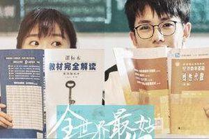 'Em là người tốt nhất thế gian' chuẩn bị lên sóng với sự góp mặt của Tống Y Nhân và Trương Diệu