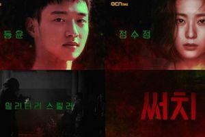 Phim kinh dị 'Search' của Krystal và Jang Dong Yoon tung poster ám ảnh
