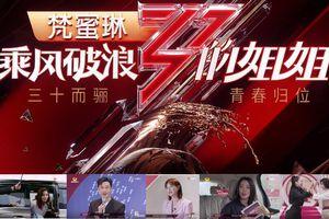 Hotsearch Weibo đã nợ mấy chị đẹp của 'Tỷ tỷ đạp gió rẽ sóng' đến hơn chục hashtag nóng