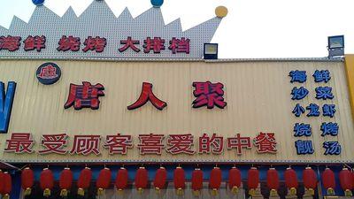 Hàng loạt nhà hàng, khách sạn treo biển chữ Trung Quốc sai quy định