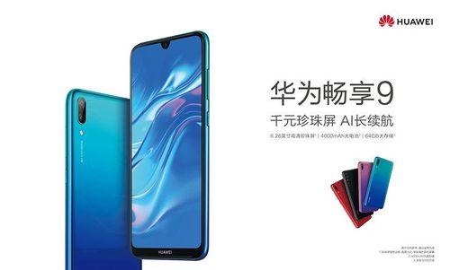 Huawei Enjoy 9 ra mắt: màn hình giọt nước, màu bắt mắt, pin 4.000mAh