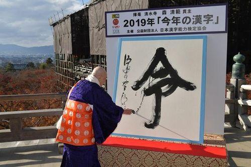 Nhật đã chọn được chữ mô tả trọn vẹn nhất năm 2019