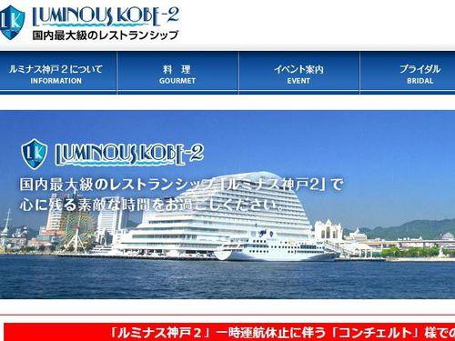 Nhật Bản: Công ty điều hành du thuyền nộp đơn xin phá sản do COVID-19