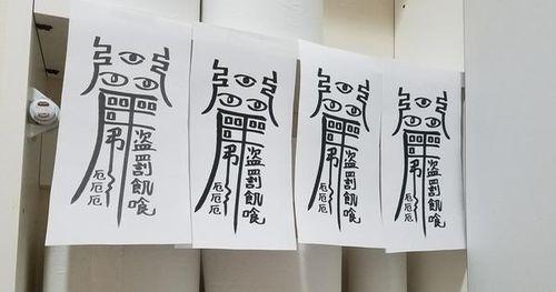 Cửa hàng Nhật treo bùa 'trấn yểm' để phòng chống nạn ăn trộm giấy vệ sinh