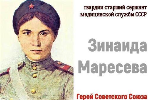 Zinaida Ivanovna Mareseva - Nữ y tá cứu thương Anh hùng Liên Xô