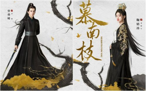 'Mộ nam chi' tung poster: Tăng Thuấn Hy có quay về thời kỳ hoàng kim Trương Vô Kỵ trong 'Ỷ thiên đồ long ký'?