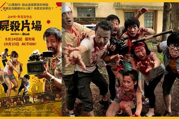 'One Cut of the Dead', phim kinh dị hài Nhật Bản có doanh thu gấp 1010 lần kinh phí