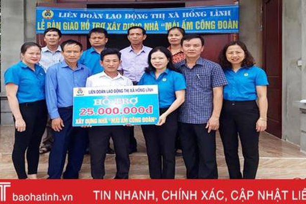 Hồng Lĩnh trao 'Mái ấm công đoàn' cho đoàn viên hoàn cảnh khó khăn
