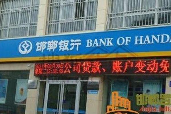 Vụ trộm tiền ở ngân hàng Hàm Đan